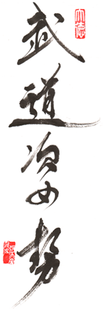 Calligraphy for Moo Do Jaseh.  Figure 4.